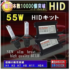 HID HIDキット  55W  薄型バラスト 6000K  8000K H1 H3 H7 H8 H11 HB4 HB3|monomapjp