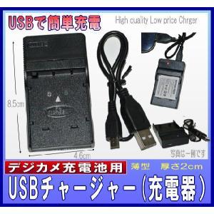 オリンパス BLS-5 対応 互換 USB充電器  バッテリ...