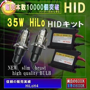 HID HIDキット  H4 HiLo 35W 6000K 8000K 薄型バラスト リレー付|monomapjp