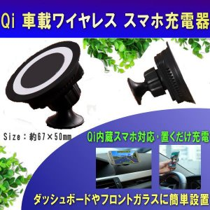 Qi車載ワイヤレス充電器 車載ホルダー スマホ 置くだけ充電 ワイヤレスチャージャー 0883-1|monomapjp