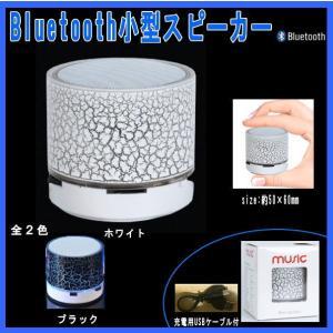 Bluetooth 小型スピーカー music ミニスピーカー|monomapjp
