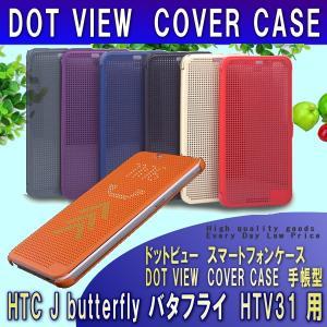 HTC J butterfly バタフライ HTV31 対応  互換 ドットビュー スマートフォンケース DOT VIEW COVER CASE 手帳型 互換品|monomapjp