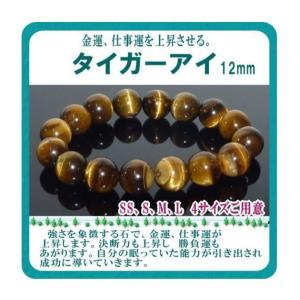 タイガーアイ パワーストーン 天然石 12mm ブレスレット|monomapjp