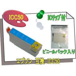 在庫限り エプソン IC50 対応 互換インク 単品 ICチップ付