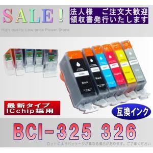 在庫限り キャノン インク 326 BCI326 BCI-325 BCI-326  対応 互換インク 単品