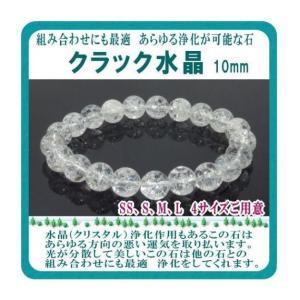 クラック水晶 パワーストーン 天然石 10mm ブレスレット|monomapjp