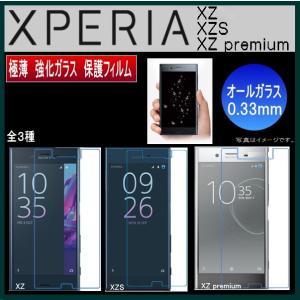 Xperia XZ  XZS XZ premium 保護フィルム ガラスシート 0.33mm 全3種|monomapjp