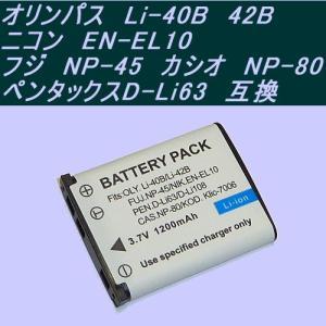 NP-45 フジ 対応 互換バッテリー   0202-1|monomapjp