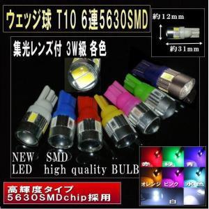 ウェッジ球 T10 6連5630SMD 集光レンズ付LED 2個セット|monomapjp