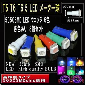 T5 T6 T6.5 LED メーター球 インジケーター球 5050SMD LED 8個セット|monomapjp