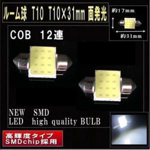 LEDルームランプ LED T10 T10×31mm 面発光 COB 12連 ホワイト 2個セット 2081-2 monomapjp