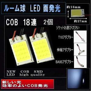 LEDルームランプ LED LED 面発光 COB 16連 ホワイト 2個セット  3種類ソケット付 2083-2 monomapjp