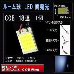 LEDルームランプ LED LED 面発光 COB 16連 ホワイト 1個  3種類ソケット付 2083-1|monomapjp