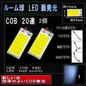 LEDルームランプ LED LED 面発光 COB 20連 ホワイト 2個セット  3種類ソケット付 2084-2|monomapjp