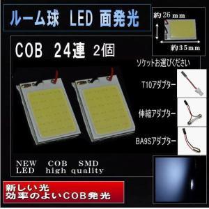 LEDルームランプ LED LED 面発光 COB 24連 ホワイト 2個セット  3種類ソケット付 2085-2|monomapjp