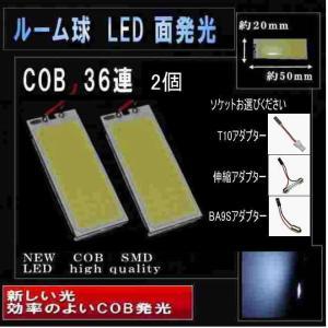 LEDルームランプ LED LED 面発光 COB 36連 ホワイト 2個セット  3種類ソケット付 2086-2 monomapjp