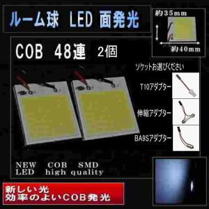 LEDルームランプ LED LED 面発光 COB 48連 ホワイト 2個セット  3種類ソケット付 2087-2|monomapjp