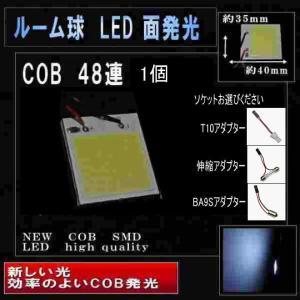 LEDルームランプ LED LED 面発光 COB 48連 ホワイト 1個  3種類ソケット付 2087-1 monomapjp
