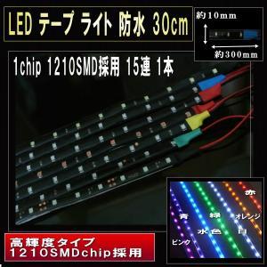 LEDテープ ライト 防水 30cm 15連 1chip 1210SMD採用  1本|monomapjp