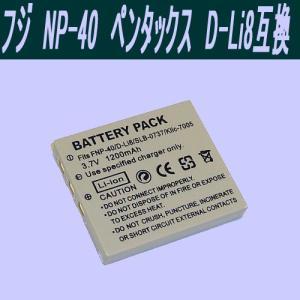 NP-40 フジ 対応 互換バッテリー  0212-1|monomapjp