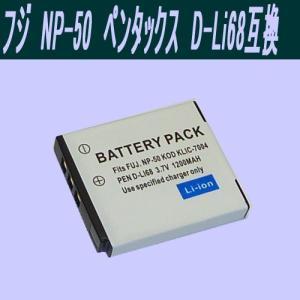 NP-50 フジ 対応 互換バッテリー   0213-1|monomapjp