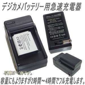 NP-W126 用 フジ 対応 互換  急速充電器 バッテリーチャージャー 2222-1|monomapjp