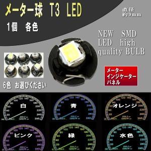 T3  LED メーター球 インジケーター球  6色  1個 monomapjp