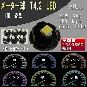 T4.2  LED メーター球 インジケーター球  6色  1個 monomapjp