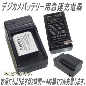 NP-50 用 フジ 対応 互換  急速充電器 バッテリーチャージャー 0255-1|monomapjp