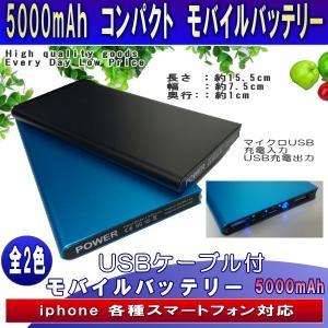 モバイルバッテリー iPhone スマートフォン 5000mAh 大容量バッテリー|monomapjp