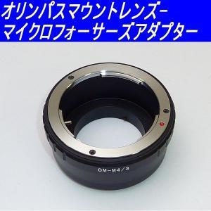 オリンパスOMレンズ-マイクロフォーサーズ M4/3 対応 ...