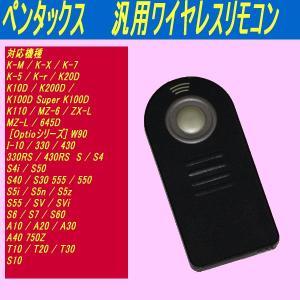 ペンタックス  対応 汎用 互換ワイヤレスリモコン  0350-1|monomapjp