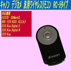 RC-5タイプ キャノン デジカメ 対応 汎用 互換 ワイヤレスリモコン 0351-1|monomapjp