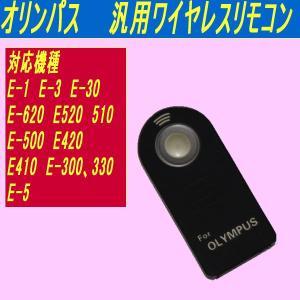 オリンパス  対応 汎用 互換 ワイヤレスリモコン  0353-1|monomapjp