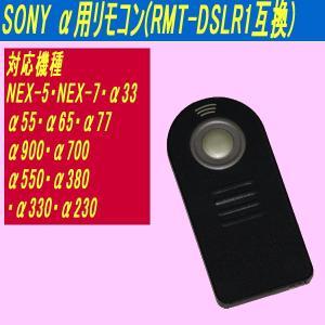 ソニー 対応 互換 ワイヤレスリモコン 0354-1|monomapjp