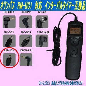 インターバルタイマー互換品 MC-30 MC-DC2 RS80N3 RS60E3 CS205 DMW-RS1 RM-S1AM RM-UC1 対応|monomapjp
