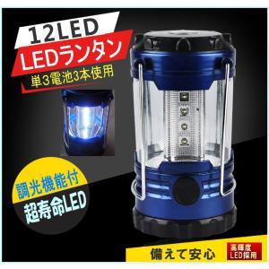 LEDランタン 12灯 単三乾電池式 高輝度 LEDライト  LEDランプ 予約注文 0408-1
