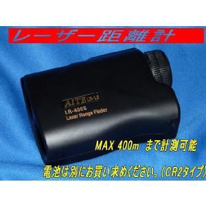 レーザー距離計 デジタル 400mタイプ ゴルフに 0451-1 monomapjp