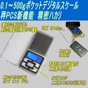 デジタルスケール 電子はかり 0.1gから500g 超小型 0454-1|monomapjp