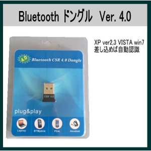 Bluetooth ブルートゥース ドングル Ver2.0  0501-1|monomapjp
