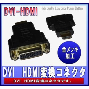 HDMIオス⇔DVIメス変換アダプタ  0507-1