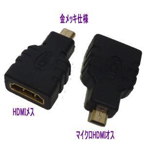 HDMIメス⇔マイクロHDMIオス変換アダプタ 金メッキ 0517-1