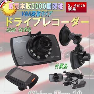 ドライブレコーダー 常時録画 自動SDカード録画 液晶  車載カメラ 動体検知 VGAタイプ 台数限定 0060-1|monomapjp