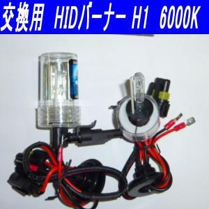 HID 35W HIDバーナー 左右セット 6000K  8000K H1 H3 H7 H8 H11 HB4 HB3|monomapjp