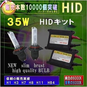 HID HIDキット  35W  薄型バラスト 6000K  8000K H1 H3 H7 H8 H11 HB4 HB3|monomapjp