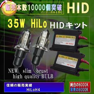 HID HIDキット  H4 HiLo 35W 6000K 8000K 薄型バラスト リレーレス|monomapjp