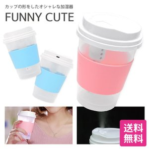 FUNNY CUTE 超音波加湿器 カップ型 ピンク ブルー OXX-08PK OXX-08BL