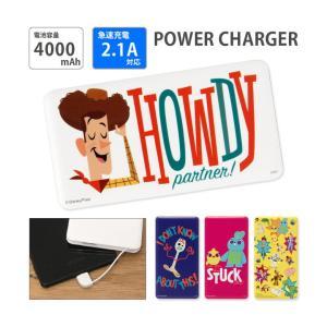 モバイルバッテリー iphone ディズニー トイストーリー 4  4000mAh 充電器 2.1A