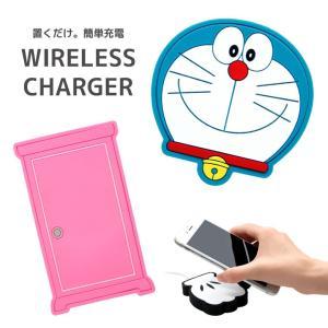 ワイヤレス充電器 ドラえもん ダイカット 置くだけ充電 充電器