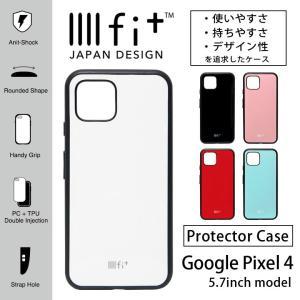 Google Pixel 4 ケース イーフィット IIIIfit ケース ハード グーグルピクセル4|monomode0629